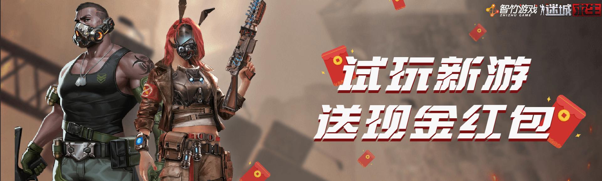 迷城求生官方下载 新游体验